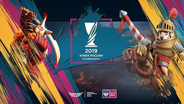 Russian eSports Cup 2019