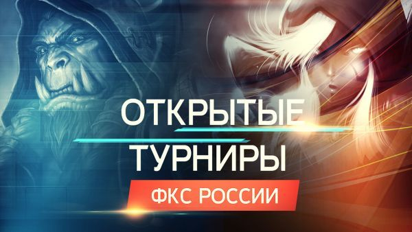 FCS Russian Open Cup