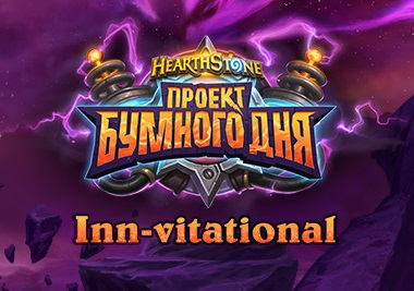 The Boomsday Project Inn-vitational